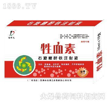 牲血素-用于仔猪缺铁性贫血和生长迟缓