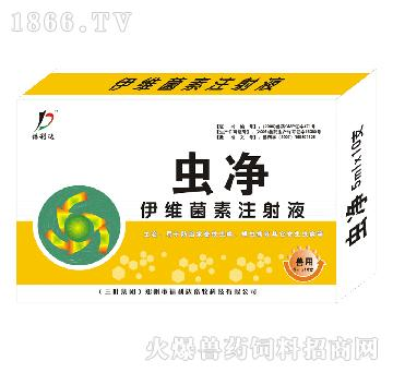 虫净-抗寄生虫药,用于防治家畜线虫病、螨病及其他寄生虫昆虫病