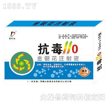 抗毒110-清热凉血、退烧消炎,抗病毒提高机体免疫力