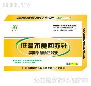 低温不食回苏针-主治病畜体温过低、极度衰竭、不吃或采食下降
