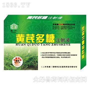 黄芪多糖注射液-用于预防和治疗畜禽的各种病毒性感染