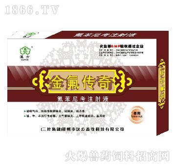 金氟传奇-主治猪喘气病、传染性胸膜肺炎、肺疫、丹毒