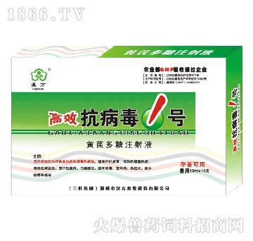 高效抗病毒1号-主要用于预防和治疗畜禽的各种病毒性感染