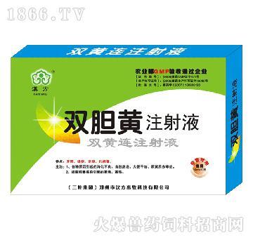 双胆黄注射液-开胃、通便、退烧、抗病毒