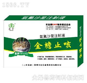 金蟾止咳-主治猪喘气病、传染性胸膜肺炎、繁殖呼吸综合症