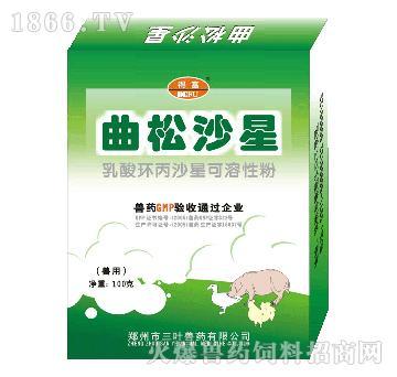曲松沙星-主治腹膜炎、气囊炎、肺炎、白痢、肠炎