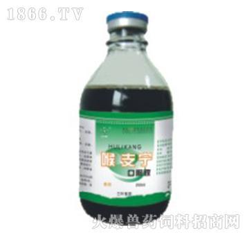 喉支宁-主治鸡鸭鹅等地传染性支气管炎、传染性喉气管炎
