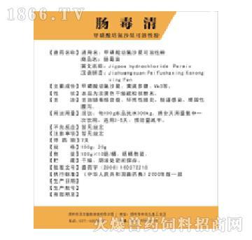肠毒清-主治肠毒综合症、坏死性肠炎、肠道感染、顽固性腹泻