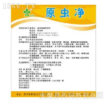 原虫净-抗原虫药,用于禽类组织滴虫病(白冠病)、球虫病