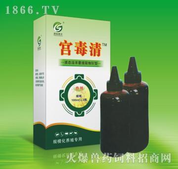 宫毒清-治疗慢性子宫内膜炎、子宫颈炎、阴道炎