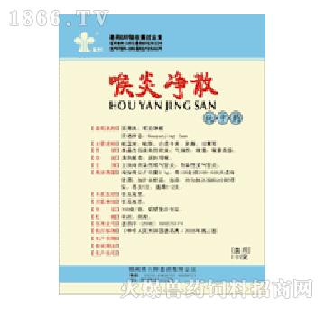 喉炎净散(集团用)-主治鸡传染性喉气管炎、传染性支气管炎
