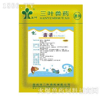 毒清-主要用于鱼类的细菌性、病毒性病的防治