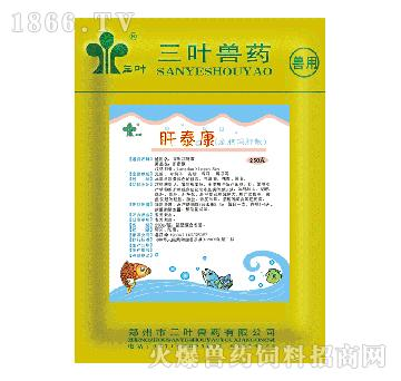 肝泰康-主治水产肝肿大、花肝、绿肝、白肝、肝坏死、肝中毒