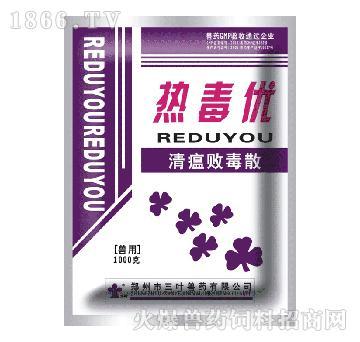 热毒优-热毒发斑,高热神昏,主要用于畜禽的各种瘟症