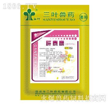 肝泰康-主治脂肪肝、肝炎、肝硬化、肝中毒等急慢性肝病