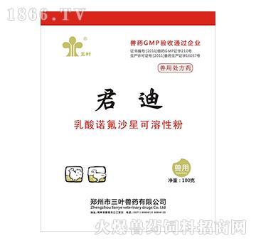 君迪-抗菌药,用于革兰阴性菌、革兰阳性菌感染