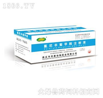 氟尼辛葡甲胺-解热、消炎、镇痛