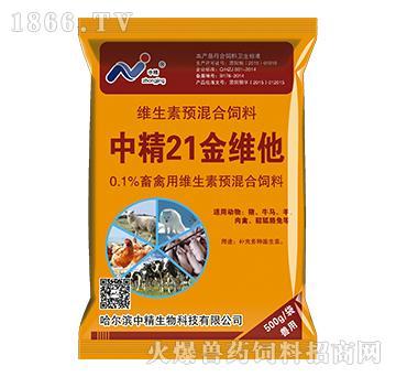 中精21金维他-补充猪鸡饲料中维生素,预防维生素缺乏症