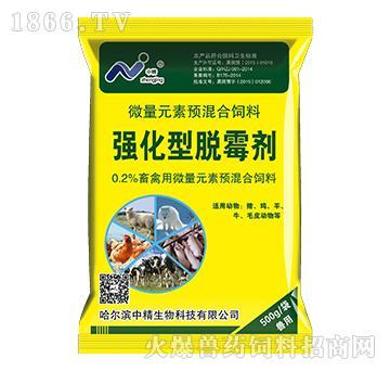 强化型脱霉剂-防霉脱毒抗腹泻、提高免疫力、增强抵抗力