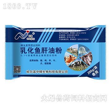 乳化鱼肝油粉-用于动物急、慢性代谢紊乱疾病