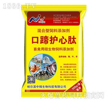 口蹄护心肽-用于猪、牛、羊等家畜各种热性病毒性疾病