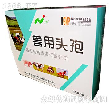 兽用头孢-强力杀菌消炎、抗病毒、退高烧、增强免疫力