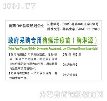 政府采购专用-猪瘟活疫苗(脾淋源)-预防猪瘟