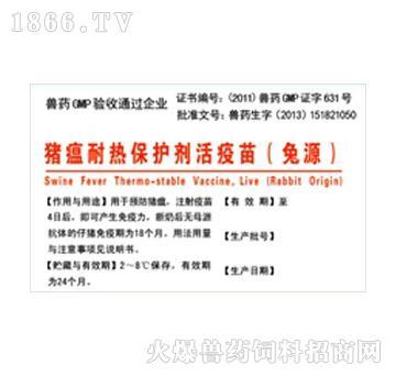 猪瘟耐热保护剂活疫苗(兔源)-用于预防猪瘟
