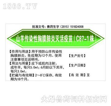山羊传染性胸膜肺炎灭活疫苗(C87-1株)-预防山羊传染性胸膜肺炎
