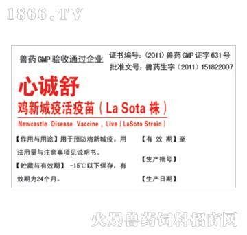 鸡新城疫活疫苗(Lasota株)-预防鸡新城疫