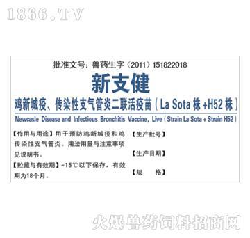 鸡新城疫、传染性支气管炎二联活疫苗(LaSota株+H52株)