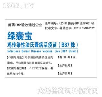 鸡传染性法氏囊病活疫苗(B87株)-预防鸡传染性法氏囊病
