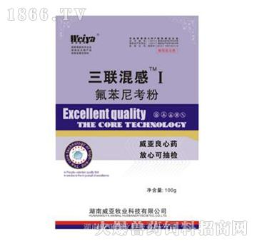 三联混感Ⅰ-主治牛呼吸道疾病、牛感染性角膜结膜炎