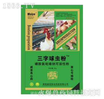磺胺氯吡嗪钠可溶性粉-用于禽、兔和羊的球虫病