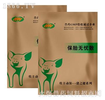 保胎无忧散-防止母猪便秘、尿黄、产前、产后不食