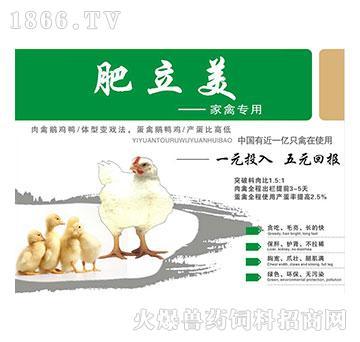 肥立美(家禽专用)-驱虫、脱毒、防拉稀,保肝、护肾、促生长