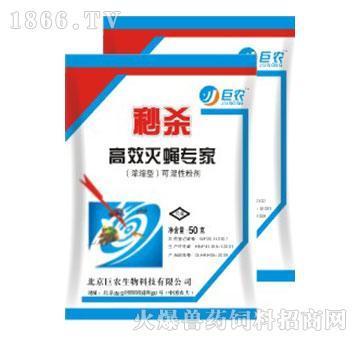 秒杀浓缩型可湿性粉剂-防治蚊蝇等害虫