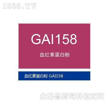 血红素蛋白粉GAI158-畜用补铁剂