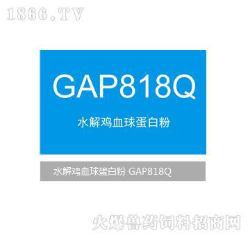 水解鸡血球蛋白粉GAP818Q
