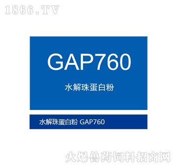 水解珠蛋白粉GAP760