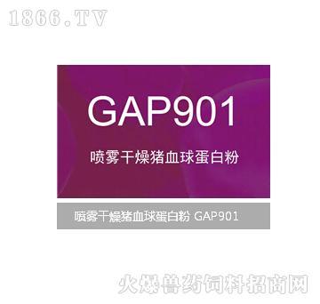 喷雾干燥猪血球蛋白粉GAP901