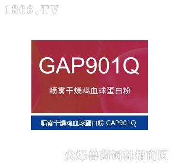 喷雾干燥鸡血球蛋白粉GAP901Q