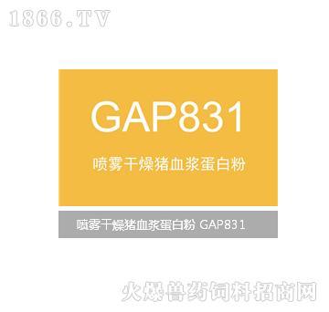 喷雾干燥猪血浆蛋白粉GAP831