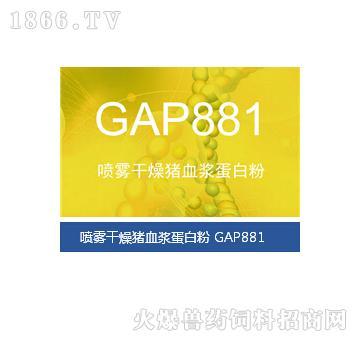 喷雾干燥猪血浆蛋白粉GAP881