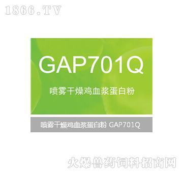 喷雾干燥鸡血浆蛋白粉GAP701Q