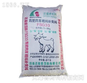 育肥肉羊精料补充料