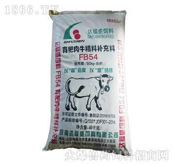 育肥肉牛精料补充料