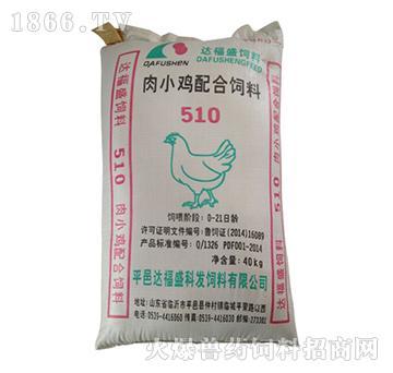 肉小鸡配合饲料510
