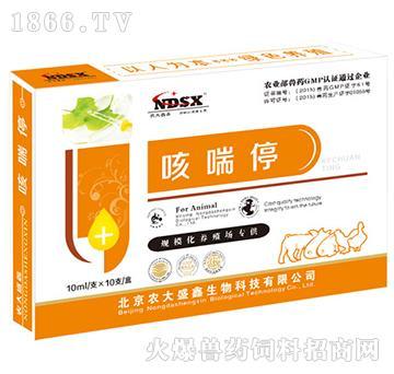 咳喘停-猪流行性气喘病、顽固性咳嗽专用药