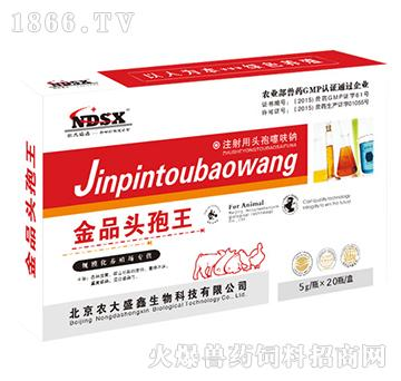 盛鑫头孢王-主治畜禽发热、高烧不退、重度感染